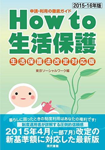 How to 生活保護 生活保護法改定対応版―申請・利用の徹底ガイド〈2015‐16年版〉
