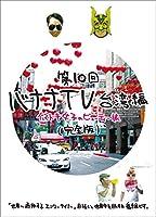 バナナTV~台湾編 イマドキ女子のビューティー旅~完全版 [DVD]