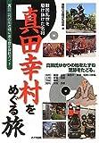 真田幸村をめぐる旅―戦国乱世を駆け抜けた名将
