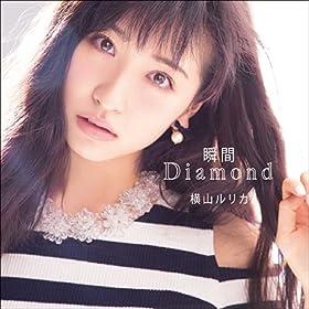 瞬間Diamond-横山ルリカ