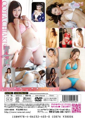 太田千晶 青嵐 -Seiran- [DVD]