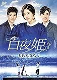 白夜姫 DVD-BOX1 -