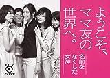 尾野真千子が高橋一生と年内結婚!ほっしゃん。とはやっぱり破局