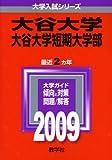大谷大学・大谷大学短期大学部 [2009年版 大学入試シリーズ] (大学入試シリーズ 413)
