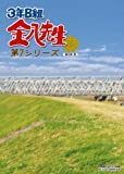 3年B組金八先生 DVD-BOX 第7シリーズ(2) [DVD]