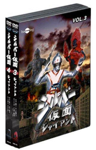シルバー仮面DVDバリューセットvol.3-4