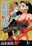 紅壁虎 4 (ヤングジャンプコミックス)