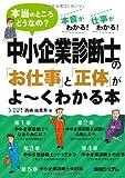 中小企業診断士の「お仕事」と「正体」がよ?くわかる本
