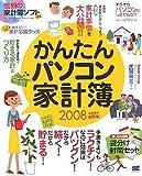 かんたんパソコン家計簿2008 (CD-ROM付)