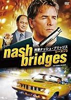 刑事ナッシュ・ブリッジス シーズン3 [DVD]