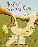 トゥイーティーとちいさなちょう CD付き絵本 (歌・朗読: 里田まい)
