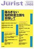 Jurist(ジュリスト)2010年 8/15号 [雑誌]