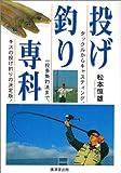 投げ釣り専科