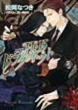 H・K(ホンコン)ドラグネット3 (キャラ文庫)