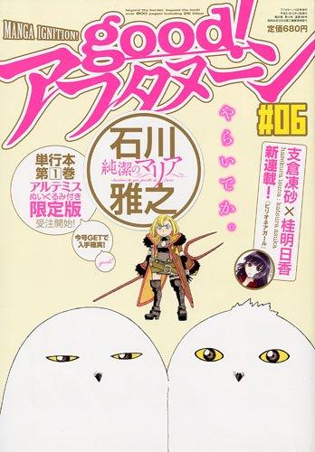 good (グッド) ! アフタヌーン 第6号 2009年 10月号 [雑誌]