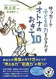 サッカーで子どもの力をひきだす オトナのおきて10(DVD付)