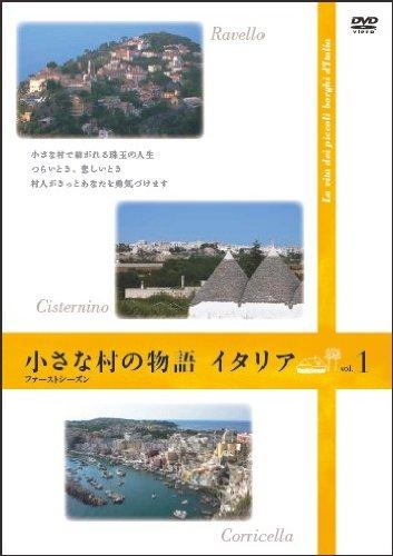 小さな村の物語 イタリア ファーストシーズン 1 [DVD]