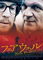 フェアウェル さらば、 哀しみのスパイ [DVD]