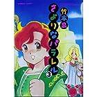 さよりなパラレル 3 (バンブー・コミックス)