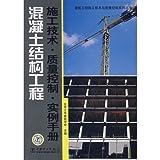 Technologie de construction de bâtiments et de contrôle de la qualité du béton série structures techniques de...