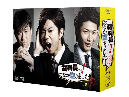 裁判長っ!  おなか空きました! DVD-BOX 上巻 豪華版【初回限定生産】の画像