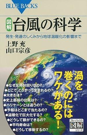 図解・台風の科学 (ブルーバックス)