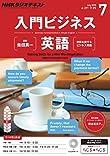 NHKラジオ 入門ビジネス英語 2015年 7月号 [雑誌] NHKテキスト