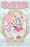 チョコミミ 8 (りぼんマスコットコミックス)