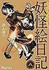 奇異太郎少年の妖怪絵日記 第8巻 2016年09月30日発売
