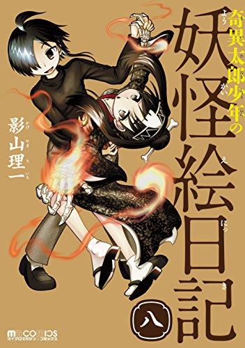 奇異太郎少年の妖怪絵日記 八 (マイクロマガジン☆コミックス)