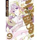 07-GHOST 9 (IDコミックス ZERO-SUMコミックス)