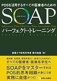 SOAPパーフェクト・トレーニング—POSを活用するすべての医療者のための