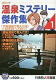 コミック / 内田 康夫 のシリーズ情報を見る