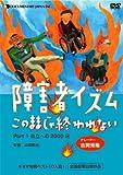 障害者イズム ~このままじゃ終われない~ Part1 [DVD]
