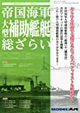 帝国海軍 大型補助艦艇総ざらい 2015年 04 月号 [雑誌]: モデルアート 増刊