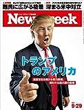 週刊ニューズウィーク日本版 「特集:トランプのアメリカ」〈2015年 9/29号〉 [雑誌]