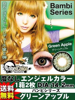 1カ月交換型 ±0.00 カラコン エンジェルカラー 益若つばさ バンビシリーズ グリーンアップル