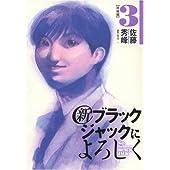 新ブラックジャックによろしく 3(移植編) (ビッグコミックススペシャル)