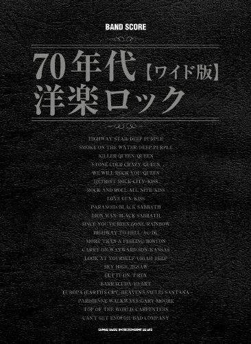 バンド・スコア 70年代洋楽ロック【ワイド版】
