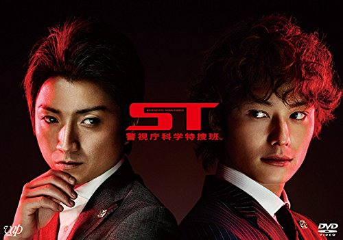 ST 警視庁科学特捜班 [DVD]