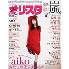 オリ☆スタ 2014年 11/17号 [雑誌]
