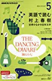 NHK ラジオ 英語で読む村上春樹 2014年 05月号 [雑誌]