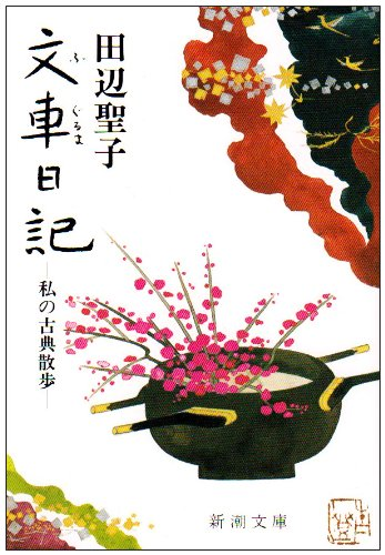 文車日記―私の古典散歩 (新潮文庫)