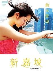 鈴木愛理 新嘉坡 [DVD]