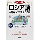 カラー版 CD付 ロシア語が面白いほど身につく本 (語学●入門の入門シリーズ)