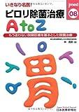 いきなり名医!ピロリ除菌治療AtoZ―もう迷わない保険診療を基本とした除菌治療 (jmed mook)