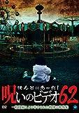 ほんとにあった!呪いのビデオ62 [DVD]
