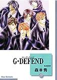 G・DEFEND(20) (冬水社文庫)