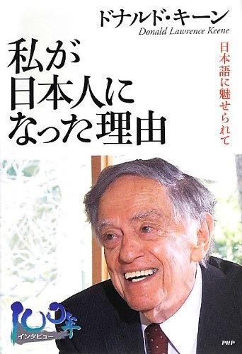 私が日本人になった理由 日本語に魅せられて (100年インタビュー)