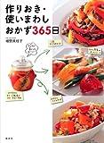 作りおき・使いまわしおかず365日 (講談社のお料理BOOK)